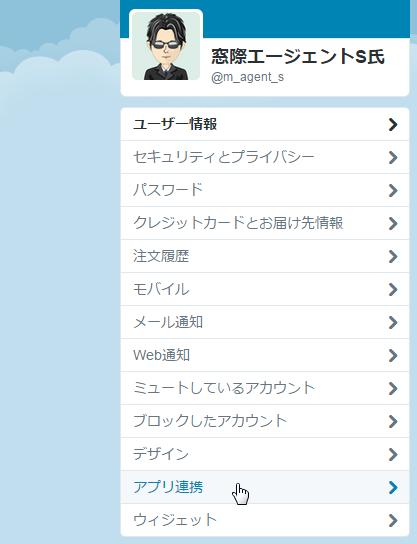 twitter連携アプリ解除の方法3