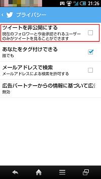鍵垢の設定方法Androidその5