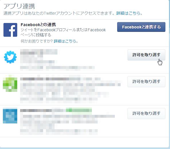 twitter連携アプリ解除の方法4