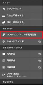 三菱東京UFJ銀行アプリ、ワンタイムパスワード利用登録