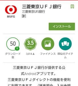 三菱東京UFJ銀行アプリダウンロード