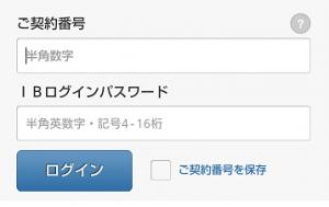 三菱東京UFJ銀行アプリにログイン