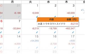マネーフォワードの家計簿カレンダー機能