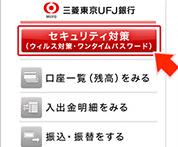 三菱東京UFJ銀行のワンタイムパスワードカード利用登録