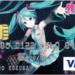 キャラクターのクレジットカード、更新期限が来たらどうなる?